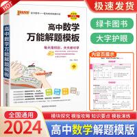 高中数学万-能解题模板2021新版高一高二高三高考答题解题模板复习资料PASS绿卡图书