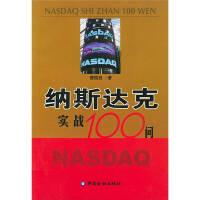 纳斯达克实践100问曹国扬著中国金融出版社【正版】