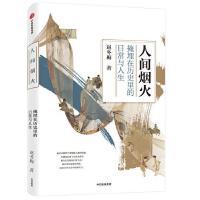 人间烟火:掩埋在历史里的日常与人生 赵冬梅著 中信出版社