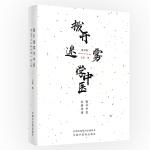 拨开迷雾学中医――重归中医经典思维(第2版)