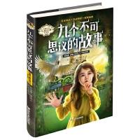 内斯比特儿童幻想小说:九个不可思议的故事