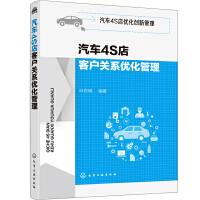 汽车4S店优化创新管理--汽车4S店客户关系优化管理