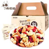 嘀嗒猫 每日坚果750g/盒 果干坚果 榛子腰果蓝莓干核桃仁扁桃仁