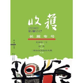收获长篇专号2017春卷 出品人:尹志勇 9787535495815 长江文艺出版社[爱知图书专营店]