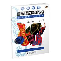 我爱乐理 音乐理论简单学3 琳娜昂著 9787559801630 广西师范大学出版社