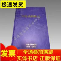 玛沁县志 青海人民出版社 2005版