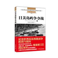 正版《日美岛屿争夺战》 侯鲁梁,侯荷洁 9787119095332 外文出版社