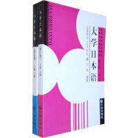 大学日本语(修订版)(上级 上、下册)
