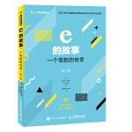 e的故事 一个常数的传奇 第2版