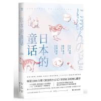 日本的童话(影响宫崎骏、安房直子的童话故事,畅销1000万册《窗边的小豆豆》译者赵玉皎倾心翻译。)【果麦经典】