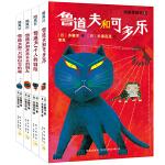 """""""黑猫鲁道夫""""系列(全4册)"""