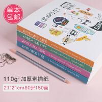 【单本包邮】玛丽加厚素描本20K涂鸦本空白内页设计本大号涂鸦本80页
