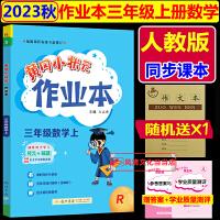 黄冈小状元三年级下数学作业本人教版2020春
