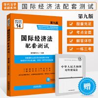 正版 国际经济法配套测试(第九版) 中国法制出版社
