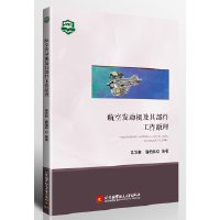 航空发动机及其部件工作原理 高双林 查柏林 北京航空航天大学出版社 9787512425224