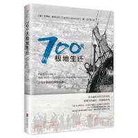 【二手书9成新】700天极地生还:沙克尔顿南极探险实录 卡若琳・亚历山大 9787550239357 北京联合出版公司