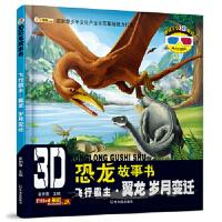 【二手旧书9成新】3D恐龙故事书:飞行霸主 翼龙 岁月变迁 崔钟雷
