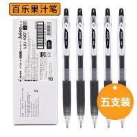 日本PILOT百乐果汁笔Juice中性笔0.5学霸刷题笔黑水笔芯学生用做白乐文具套装0.38笔记按动式