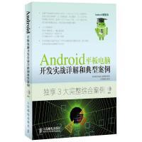 正版现货 9787115301871 Android平板电脑开发实战详解和典型案例 人民邮电出版社