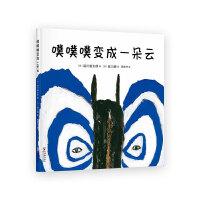 噗噗噗变成一朵云 (日)谷川俊太郎著,(日)皆川明绘,爱心树童书出品 海豚出版社 9787511052896
