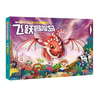 好好玩卡卡奇幻立体翻翻书:飞跃冒险岛 趣味互动立体场景,互动了解神奇生命,带孩子走入会动的科普王国。