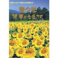 正版二手旧书图书8成新青少年健康的生活方式玛瑞娜贝克,李理陕西师范大学出版社9787561336663