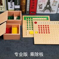 蒙台梭利教具乘除法板小学生儿童早教启蒙玩具蒙氏数学运算教具