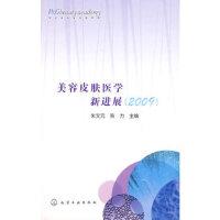 【正版现货】美容皮肤医学新进展(2009) 朱文元,陈力 9787122049377 化学工业出版社