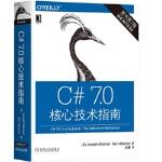 【全新正版】C# 7 0核心技术指南(原书第7版) [美] 约瑟夫阿坝哈瑞(Joseph Albahari) 本阿坝哈