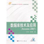 【全新正版】数据库技术及应用(Access2007) 江若玫,陆丽娜 9787030330581 科学出版社