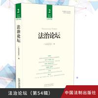 法治论坛 总第54辑 中国法制出版社