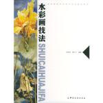【新书店正版】水彩画技法刘昌明,谢宁宁著中国纺织出版社9787506428651