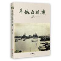 羊城后视镜⑧ 杨柳 花城出版社 9787536082632