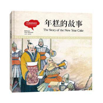 幼学启蒙丛书-  中国民俗故事· 年糕的故事(中英对照精装版) (汉英双语对照精美绘本,全国优秀少儿读物一等奖、国家图书奖。一本书让孩子学贯中西。)