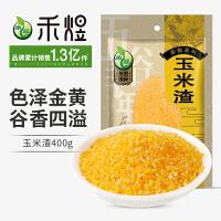 禾煜 玉米渣 400g/袋 玉米研磨 农家特产 熬玉米粥 玉米饭