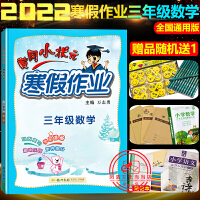 2020秋黄冈小状元三年级暑假作业数学全国通用版