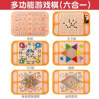 飞行棋五子棋多功能游戏棋盘跳跳棋小学生木质儿童棋类益智力玩具