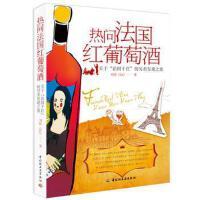 【正版二手书旧书9成新左右】热问法国红葡萄酒9787501988235