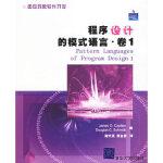 程序设计的模式语言 卷1(美)科普林(Coplien,J.O.),(美)施密特(Schmidt,D.C.) 清华大学出