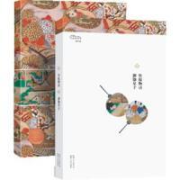 【全新直发】竹取物语 (日)佚名