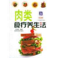 肉类食疗养生法――快乐健康丛书叶知秋9787538428070吉林科学技术出版社