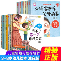 注音精装 儿童情绪与性格培养绘本14册 3-6-8周岁儿童安全自救系列书籍男女孩宝宝幼儿园启蒙绘本图画故事
