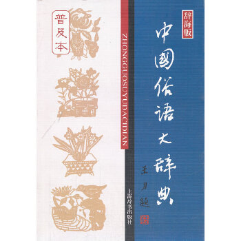 汉语工具书大系·中国俗语大辞典(普及本)