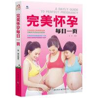 完美怀孕每日一页(对孕妈妈的关爱细致到每一分钟)