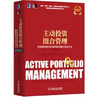 主动投资组合管理:创造高收益并控制风险的量化投资方法(原书第2版,金融、数学、物理、计算机及其他理工背景人士进军量化投