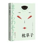 枕草子(精装本,名家名译、足本、五年级推荐必读、周作人 译)