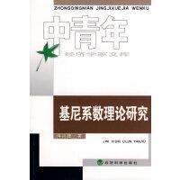 基尼系数理论研究, 洪兴建 著, 经济科学出版社