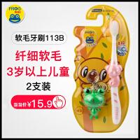 青蛙宝贝系列113B儿童牙刷×2(颜 色 赠 品 随 机)