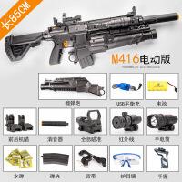 m416突击步抢皮肤电动连发满配枪98k儿童绝地求生玩具枪巴雷特金属可发射仿真八倍镜可发射水晶弹吃鸡 M416 满配
