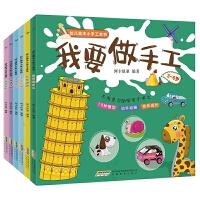 幼儿美术小手工全书(全6册)